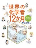 世界の化学者12か月~絵で見る科学の歴史~