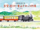 出発進行! 里山トロッコ列車~小湊鐵道沿線の旅~