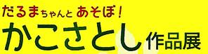 展示会バナー_edited-1 copy