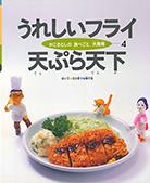 4 うれしいフライ 天ぷら天下
