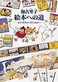 加古里子 絵本への道 – 遊びの世界から科学の絵本へ
