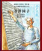海を渡った日本人・第2巻 ユタ日報のおばあちゃん 寺澤国子