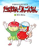 新装版だるまちゃん・りんごんちゃん